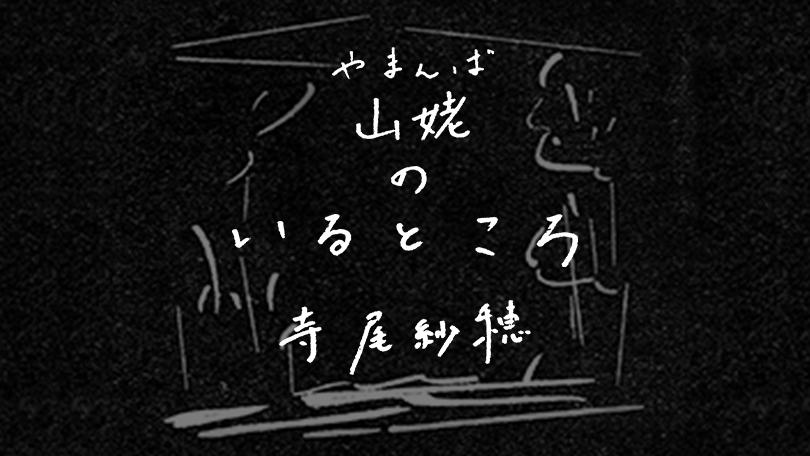 寺尾紗穂「山姥のいるところ」