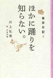 東京日記2 ほかに踊りを知らない。