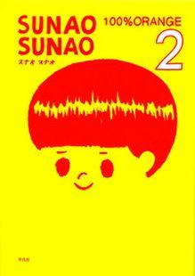SUNAO SUNAO 2