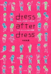 dress after dress