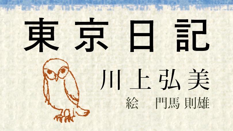川上弘美「東京日記」