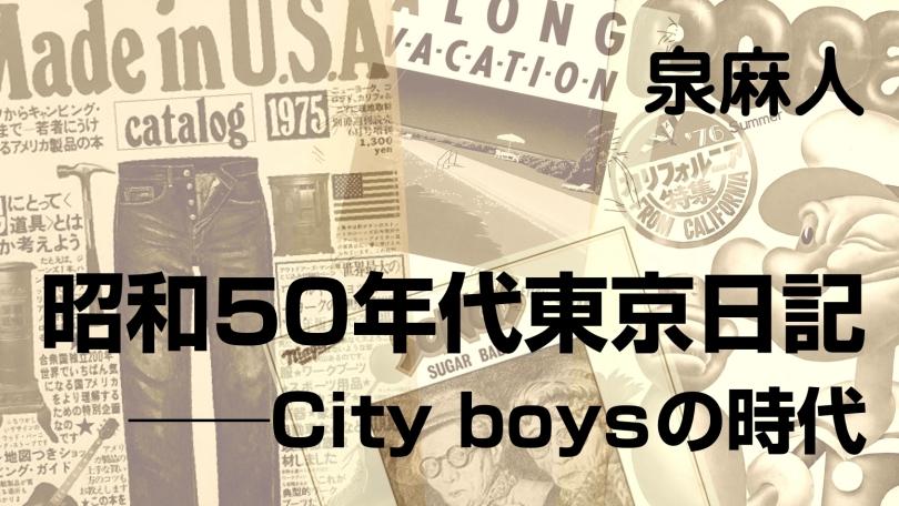 泉麻人「昭和50年代東京日記──City boysの時代」
