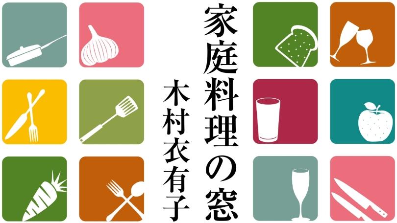 木村衣有子「家庭料理の窓」