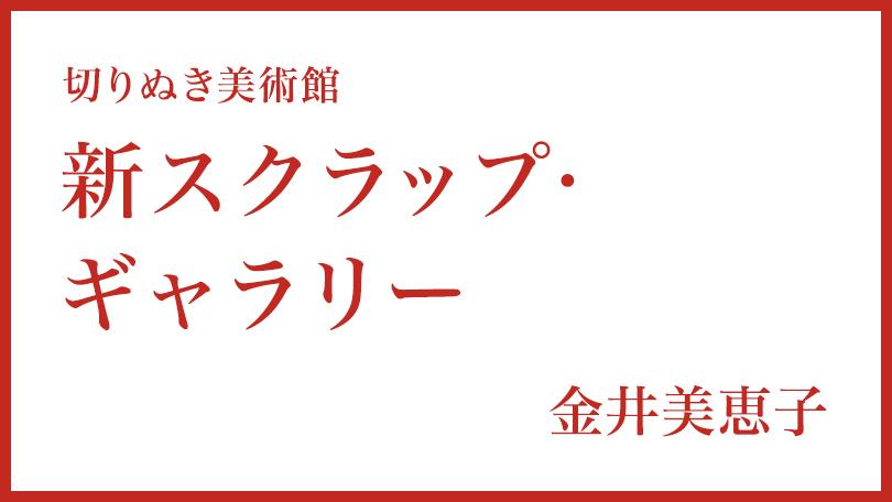 金井美恵子「新 スクラップ・ギャラリー」