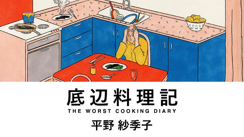 平野紗季子「底辺料理記」